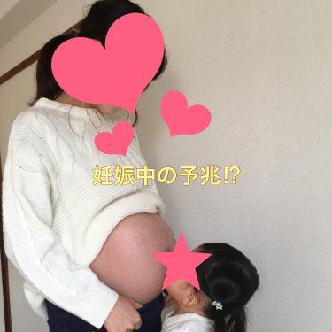 ダウン症は妊娠中に予兆なし?エコーでいつからわかるの?