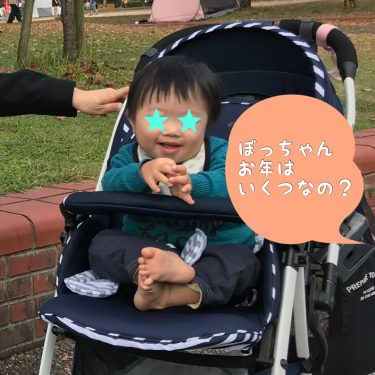 【ダウン症】年齢を聞かれたときの回答、どうしてる?