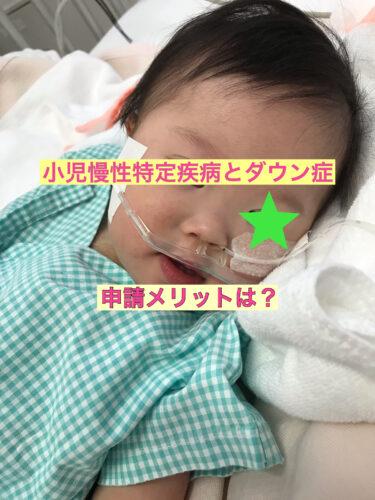 小児慢性特定疾病(しょうまん)とダウン症。申請メリットは?