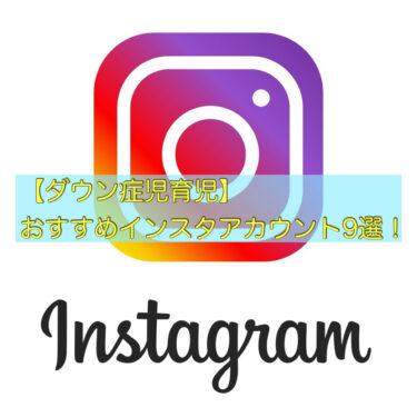 【ダウン症児子育て】おすすめインスタアカウント9選!